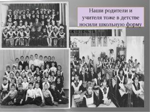 Наши родители и учителя тоже в детстве носили школьную форму