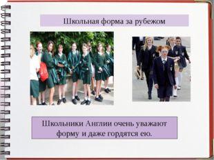 Школьная форма за рубежом Школьники Англии очень уважают форму и даже гордят
