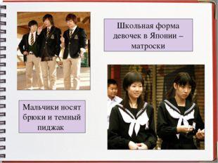 Школьная форма девочек в Японии – матроски Мальчики носят брюки и темный пид
