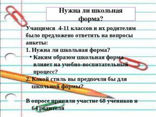 Нужна ли школьная форма? Учащимся 4-11 классов и их родителям было предложен