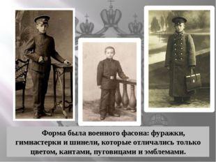 Форма была военного фасона: фуражки, гимнастерки и шинели, которые отличали