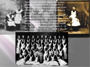 Цвет ткани платьев у гимназисток был разным, в зависимости от возраста: у мл