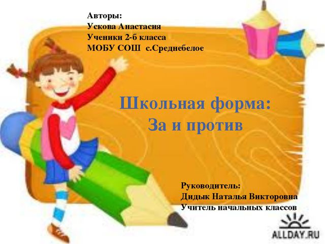 Авторы: Ускова Анастасия Ученики 2-б класса МОБУ СОШ с.Среднебелое Школьная ф...