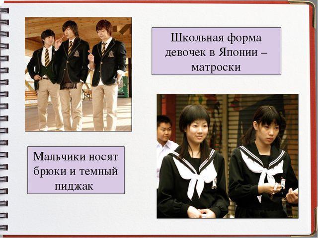 Школьная форма девочек в Японии – матроски Мальчики носят брюки и темный пид...