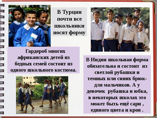. Гардероб многих африканских детей из бедных семей состоит из одного школьн...