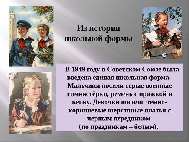 Из истории школьной формы В 1949 году в Советском Союзе была введена единая...