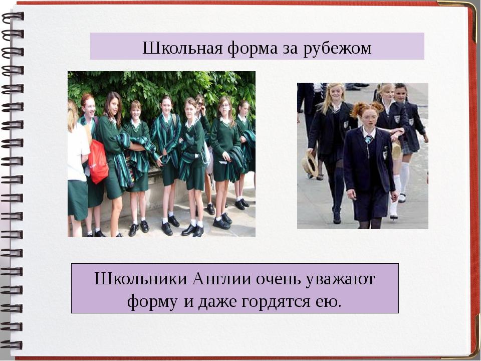 Школьная форма за рубежом Школьники Англии очень уважают форму и даже гордят...