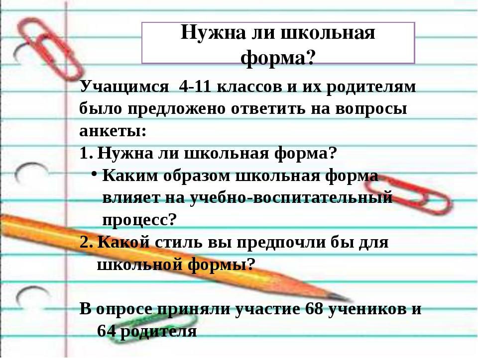 Нужна ли школьная форма? Учащимся 4-11 классов и их родителям было предложен...