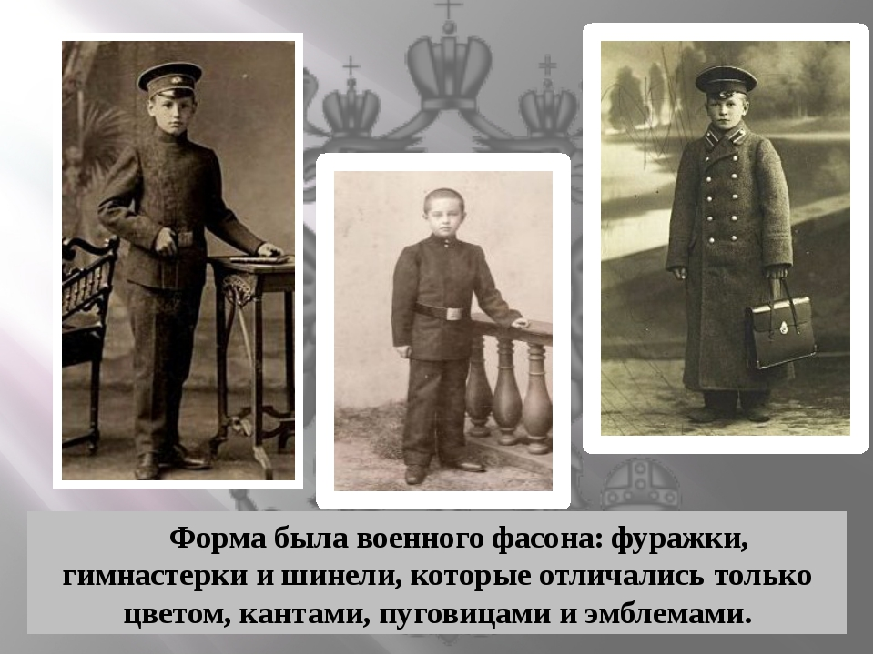 Форма была военного фасона: фуражки, гимнастерки и шинели, которые отличали...
