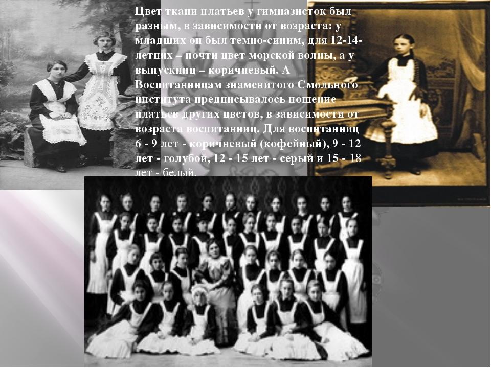 Цвет ткани платьев у гимназисток был разным, в зависимости от возраста: у мл...