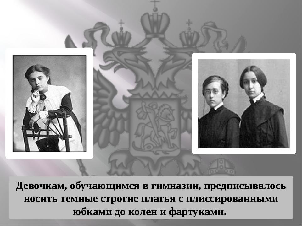 Девочкам, обучающимся в гимназии, предписывалось носить темные строгие плать...