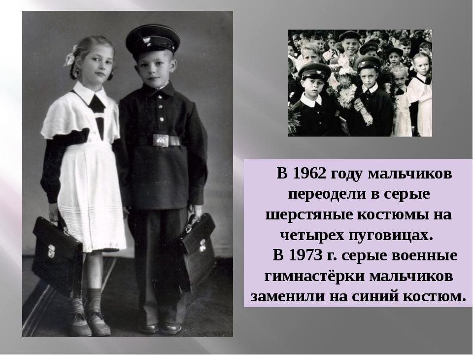 В 1962 году мальчиков переодели в серые шерстяные костюмы на четырех пуговиц...
