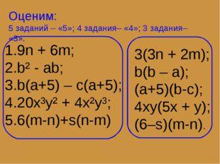 9n + 6m; b² - ab; b(a+5) – c(a+5); 20x³y² + 4x²y³; 6(m-n)+s(n-m) 3(3n + 2m);