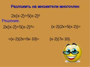 Разложить на множители многочлен 2x(x-2)+5(x-2)² Решение. 2x(x-2)+5(x-2)²= (x