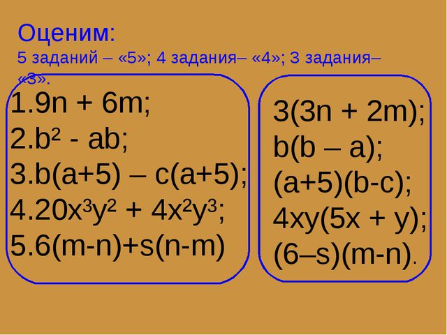 9n + 6m; b² - ab; b(a+5) – c(a+5); 20x³y² + 4x²y³; 6(m-n)+s(n-m) 3(3n + 2m);...