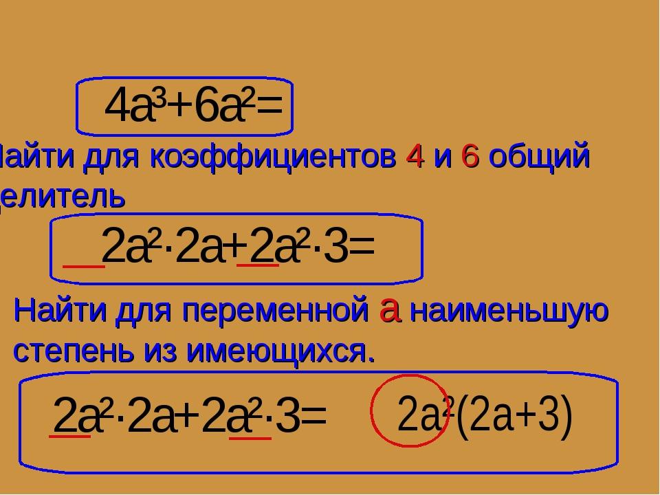 Найти для коэффициентов 4 и 6 общий делитель Найти для переменной a наименьшу...