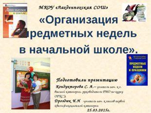 «Организация предметных недель в начальной школе». Подготовили презентацию К