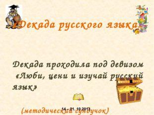 . «Декада русского языка» Декада проходила под девизом «Люби, цени и изучай