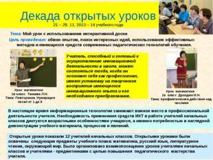 Декада открытых уроков 21 – 29. 11. 2013 – 14 учебного года Тема: Мой урок