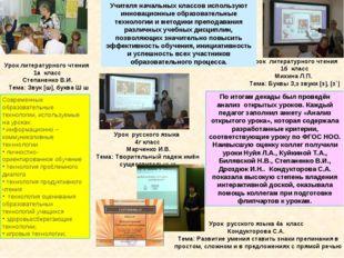 Урок литературного чтения 1а класс Степаненко В.И. Тема:Звук [ш], букв