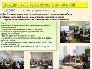 с 15 по 23 декабря 2014 года Тема: Проблемно - диалоговое обучение через груп