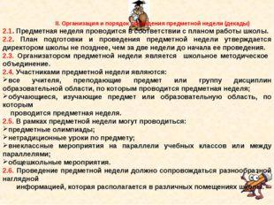 . II. Организация и порядок проведения предметной недели (декады) 2.1. Предм