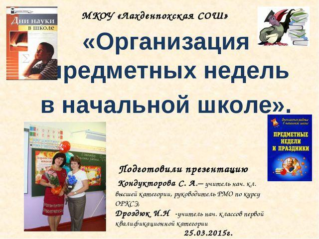 «Организация предметных недель в начальной школе». Подготовили презентацию К...