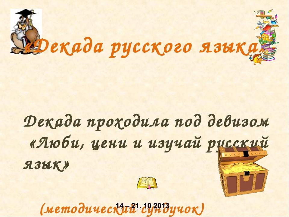 . «Декада русского языка» Декада проходила под девизом «Люби, цени и изучай...