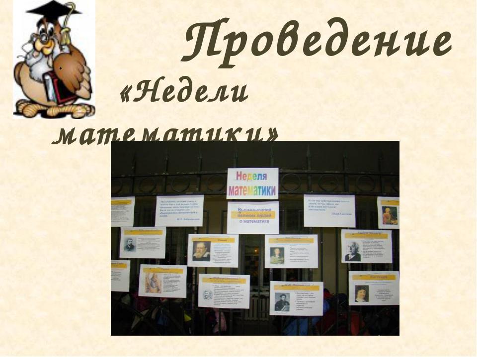 . Проведение «Недели математики» 2013-2014