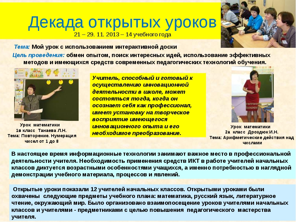 Декада открытых уроков 21 – 29. 11. 2013 – 14 учебного года Тема: Мой урок...