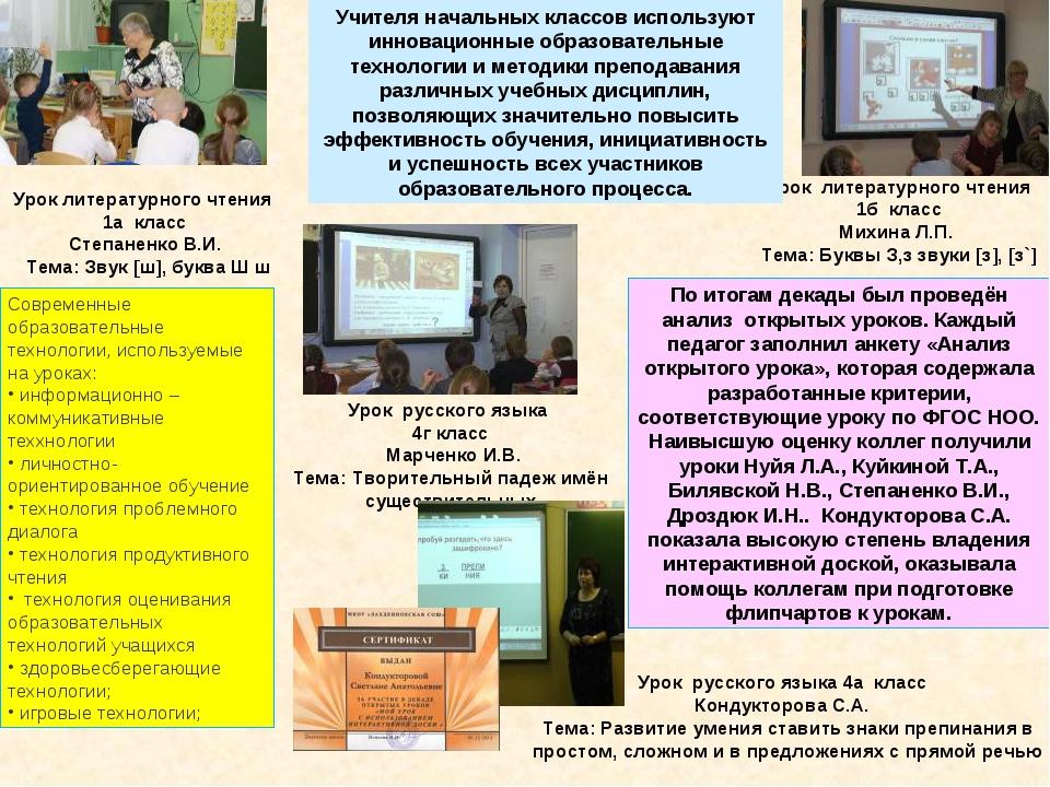 Урок литературного чтения 1а класс Степаненко В.И. Тема:Звук [ш], букв...