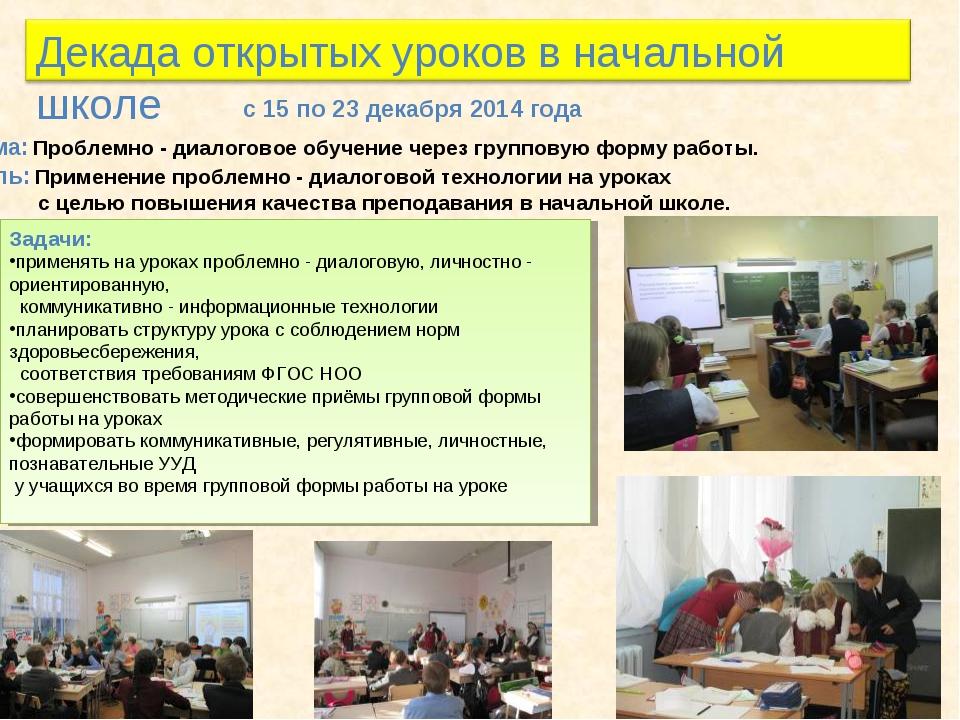 с 15 по 23 декабря 2014 года Тема: Проблемно - диалоговое обучение через груп...
