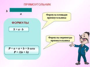 Формула площади прямоугольника Формулы периметра прямоугольника ПРЯМОУГОЛЬНИК