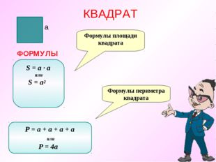 S = a ∙ а или S = a2 P = a + a + a + a или P = 4a КВАДРАТ a ФОРМУЛЫ Формулы