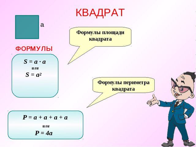 S = a ∙ а или S = a2 P = a + a + a + a или P = 4a КВАДРАТ a ФОРМУЛЫ Формулы...