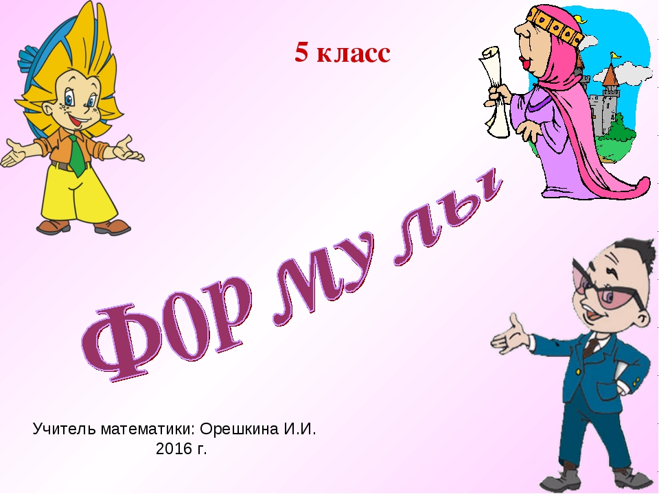 5 класс Учитель математики: Орешкина И.И. 2016 г.