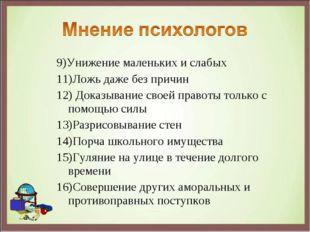 9)Унижение маленьких и слабых 11)Ложь даже без причин 12) Доказывание своей п