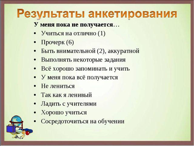 У меня пока не получается… Учиться на отлично (1) Прочерк (6) Быть внимательн...