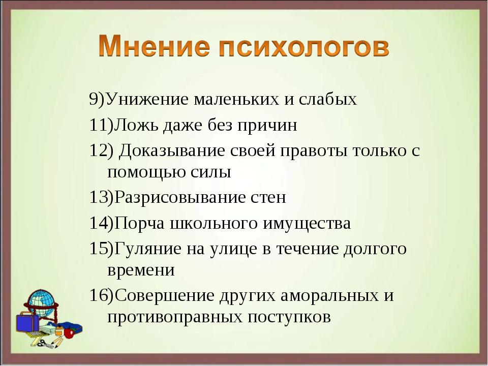 9)Унижение маленьких и слабых 11)Ложь даже без причин 12) Доказывание своей п...
