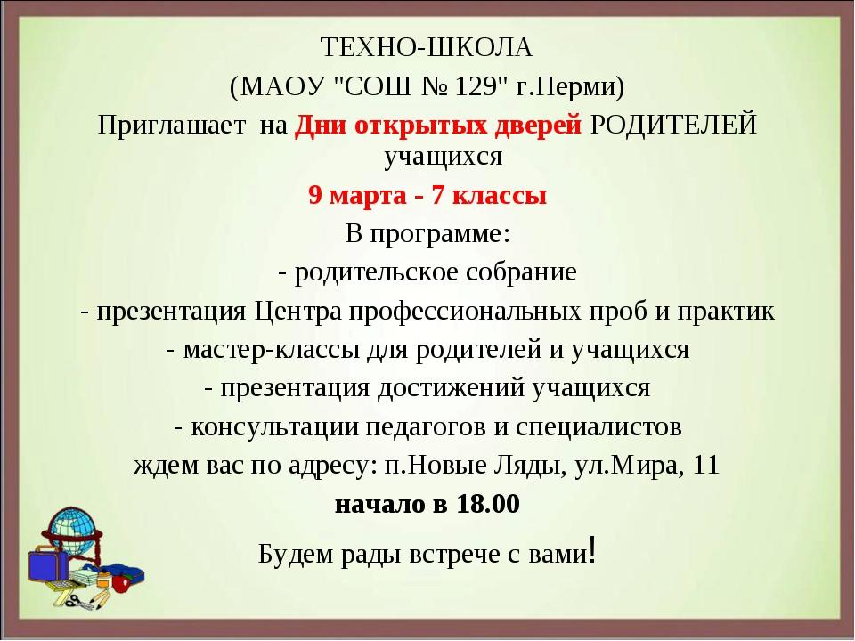 """ТЕХНО-ШКОЛА (МАОУ """"СОШ № 129"""" г.Перми) Приглашает наДни открытых дверейРОД..."""