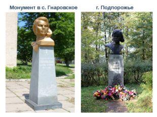 Монумент в с. Гнаровское г. Подпорожье