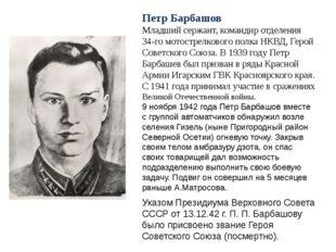 Петр Барбашов Младший сержант, командир отделения 34-го мотострелкового полка