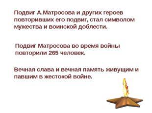 Подвиг А.Матросова и других героев повторивших его подвиг, стал символом муже