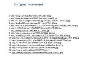 1. http://images.myshared.ru/10/973798/slide_1.jpg 2. http://player.myshared.