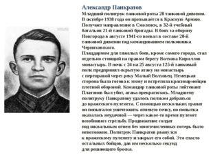 Александр Панкратов Младший политрук танковой роты 28 танковой дивизии. В окт
