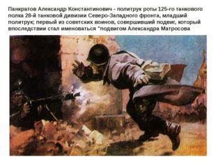 Панкратов Александр Константинович - политрук роты 125-го танкового полка 28-