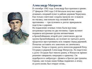 . Александр Матросов В сентябре 1942 года Александр был призван вармию. 27 ф