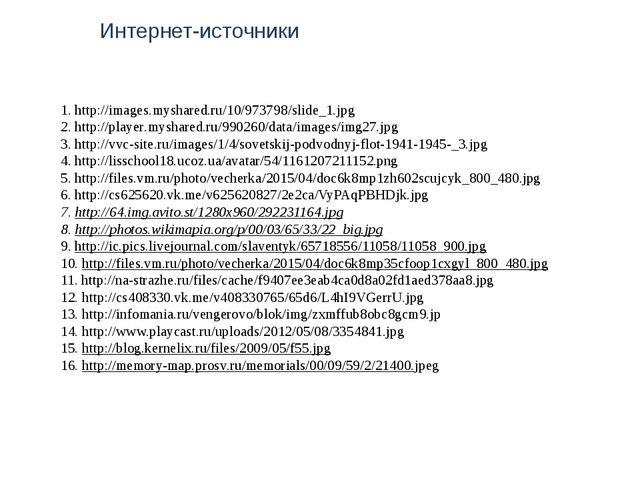 1. http://images.myshared.ru/10/973798/slide_1.jpg 2. http://player.myshared....