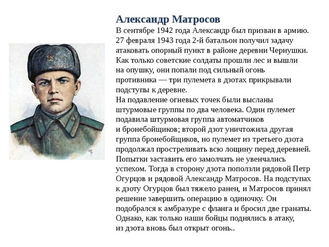 . Александр Матросов В сентябре 1942 года Александр был призван вармию. 27 ф...