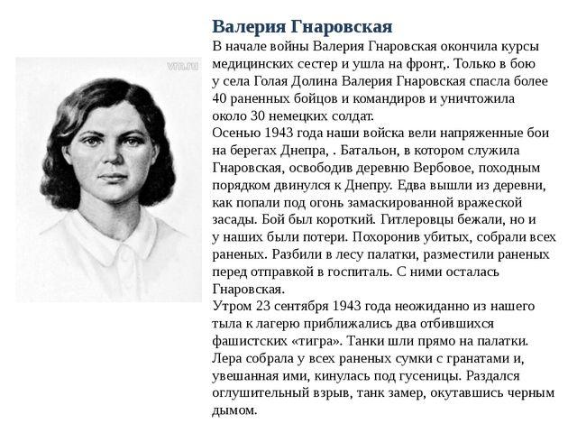 Валерия Гнаровская В начале войны Валерия Гнаровская окончила курсы медицинск...